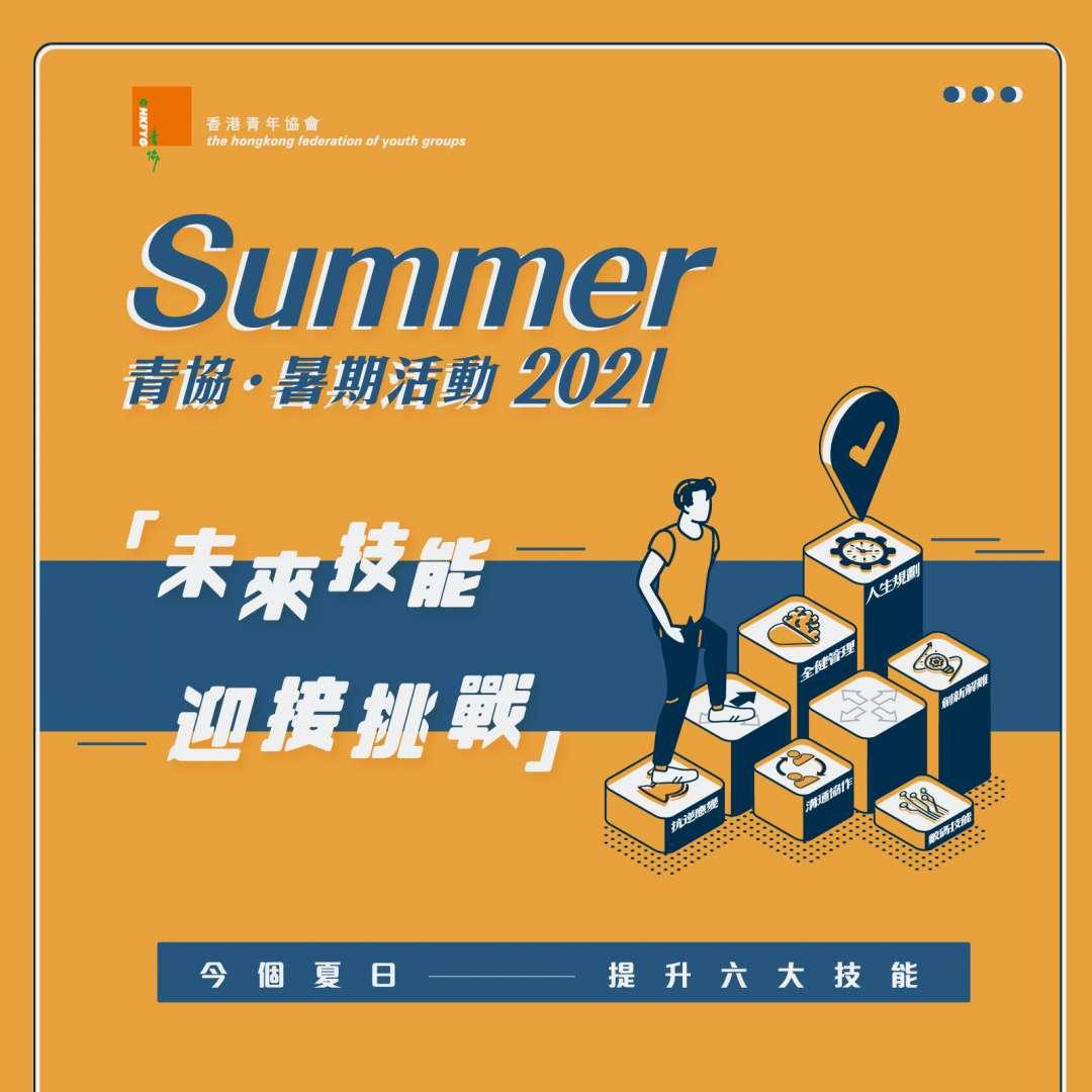 2021暑期活動網上報名
